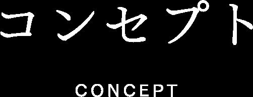コンセプト|CONCEPT