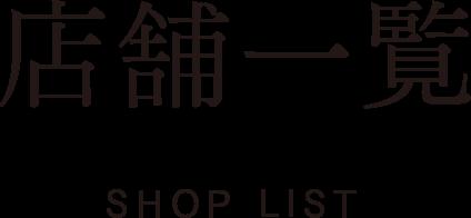 店舗一覧|SHOP LIST